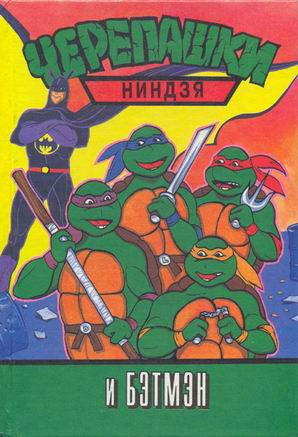 TMNT and Batman (cover)