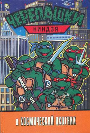 TMNT and Space Hunter