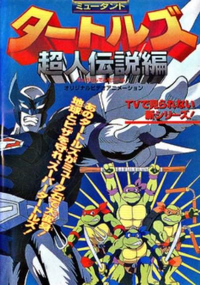 Черепашки Ниндзя: Легенда о Супермутантах (DVD-обложка)
