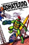 Donatello, micro-seria