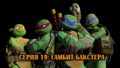 Серия 19: Гамбит Бакстера