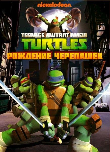 черепашки ниндзя 3 сезон смотреть 2012