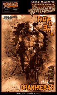 sainw_dp_ch1_rus_cover.jpg