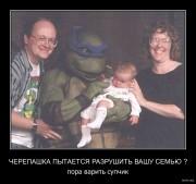 757150-2011.01.28-08.03.39-bomz.org-demotivator_cherepashka_piytaetsya_razrushit_vashu_semyu__pora_varit_supchik.jpg