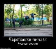 cherepashki-nindzya.jpg