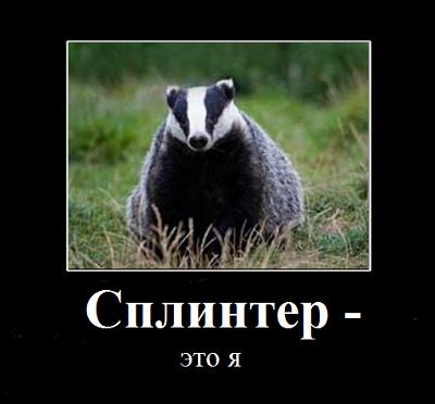 барсук демотиватор.png