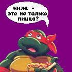 Аватары по Черепашкам Ниндзя - черепашки ниндзя аватар микеланджело 5.jpg
