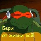 Аватары по Черепашкам Ниндзя - черепашки ниндзя аватар микеланджело 4.jpg