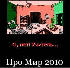 TMNT Трилогия - фан-игра - chnt_2010_08_14-12-04-06405512.png