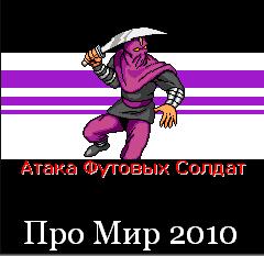 TMNT Трилогия - фан-игра - chnt_2010_08_14-12-15-05405498.png