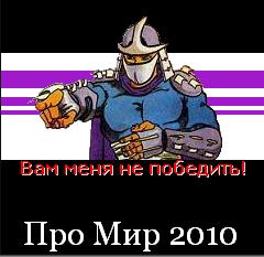 TMNT Трилогия - фан-игра - chnt_2010_08_14-12-31-53405500.png
