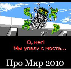 TMNT Трилогия - фан-игра - chnt_2010_08_14-14-05-32405509.png