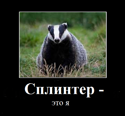Игрушки и фигурки TMNT общая тема  - барсук демотиватор.png