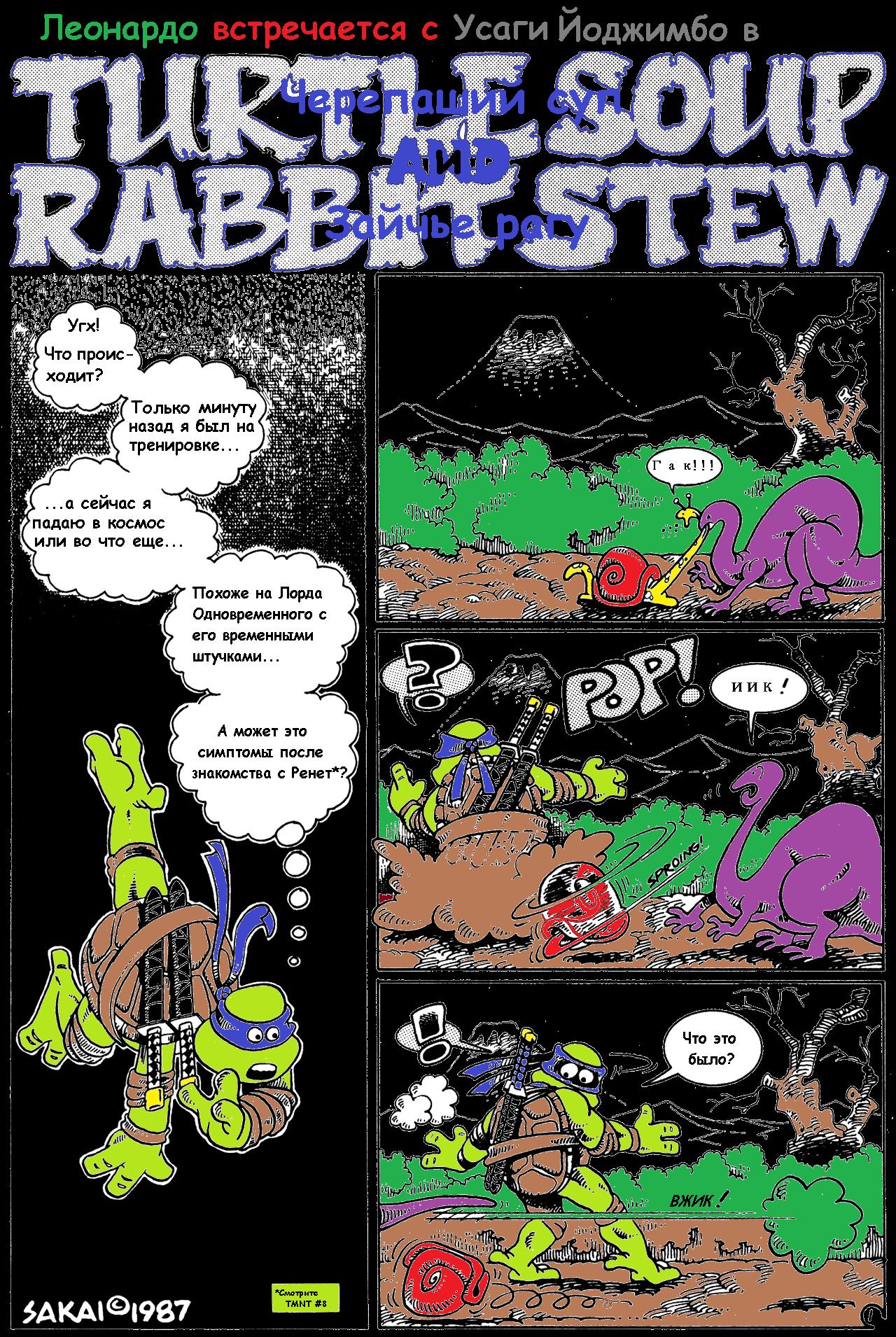Комикс TMNT студии Велес  - m1p24.PNG