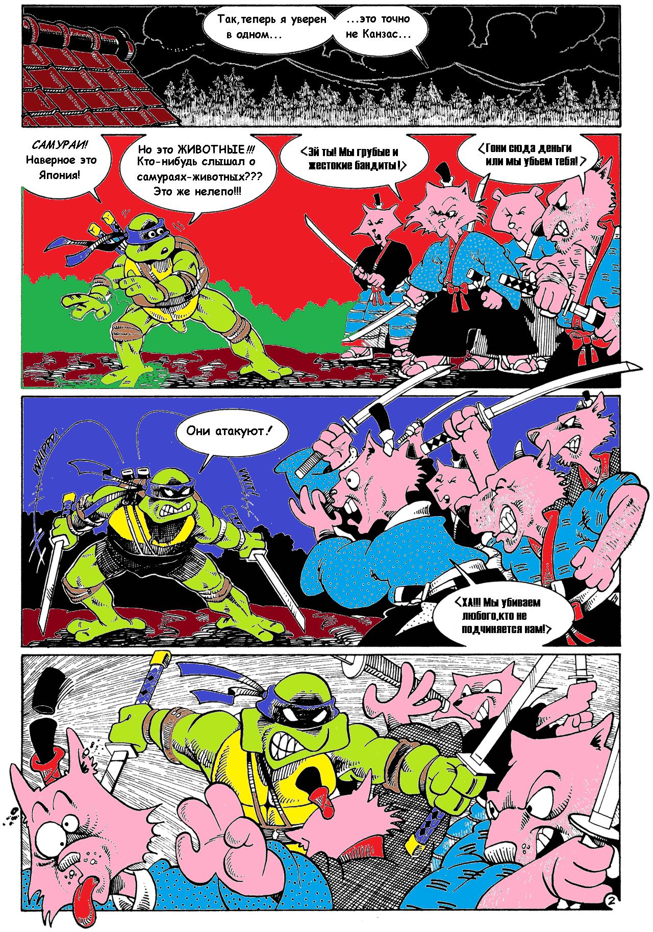 Комикс TMNT студии Велес  - m1p25.png