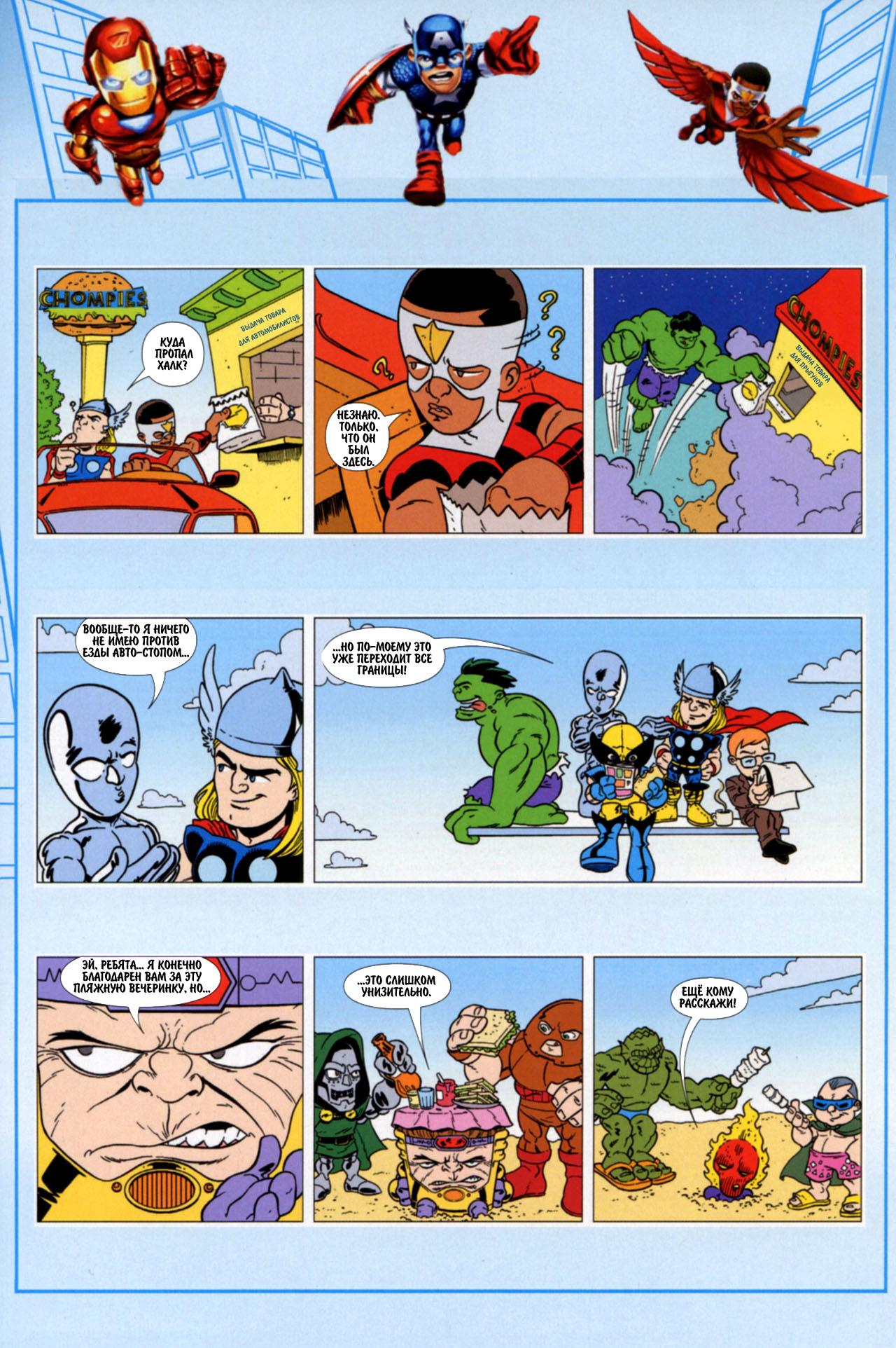 Super Hero Squad - Super Hero Squad 002.jpg