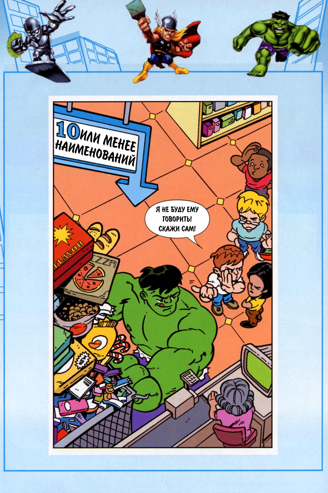 Super Hero Squad - Super Hero Squad 003.jpg