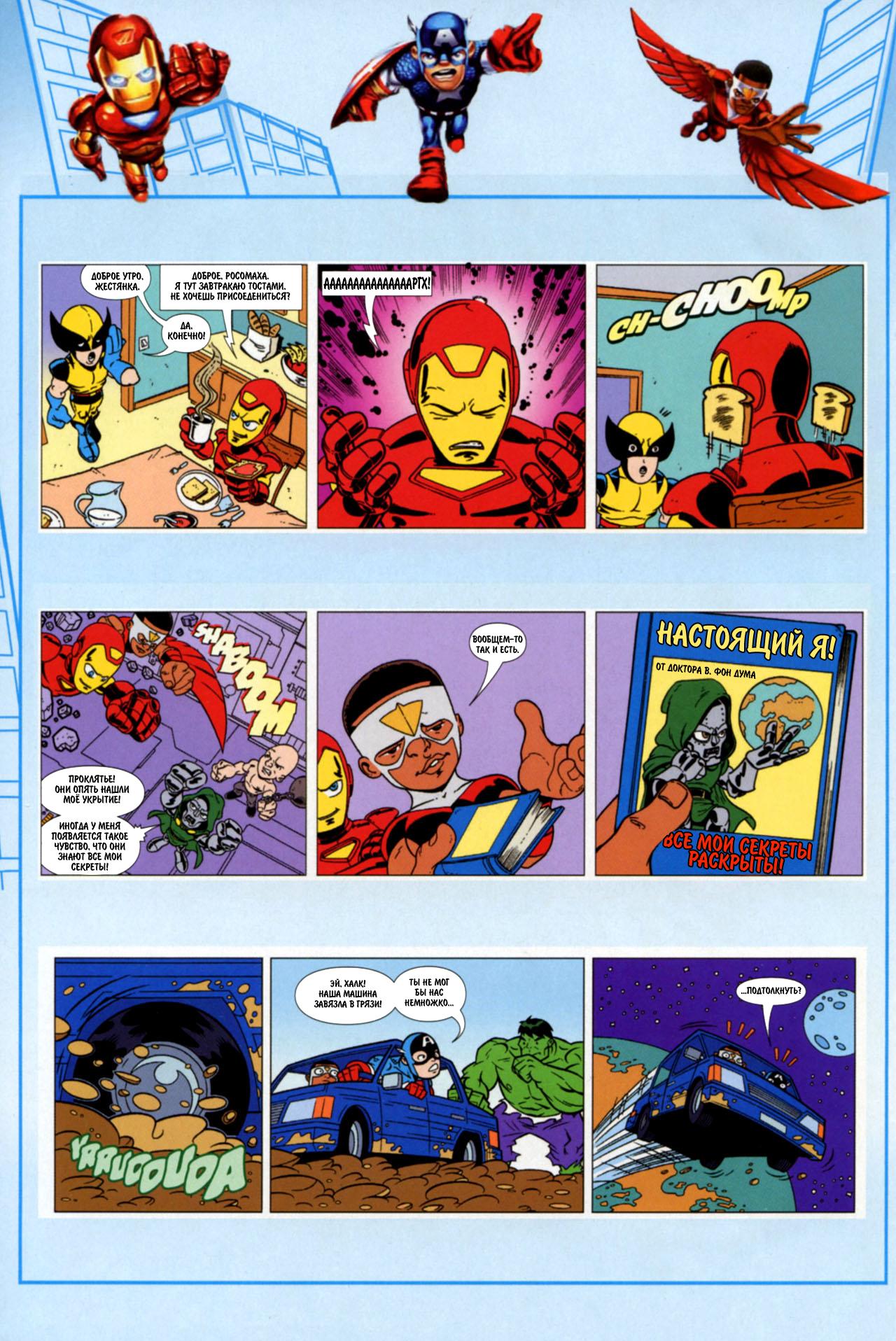 Super Hero Squad - Super Hero Squad 004.jpg