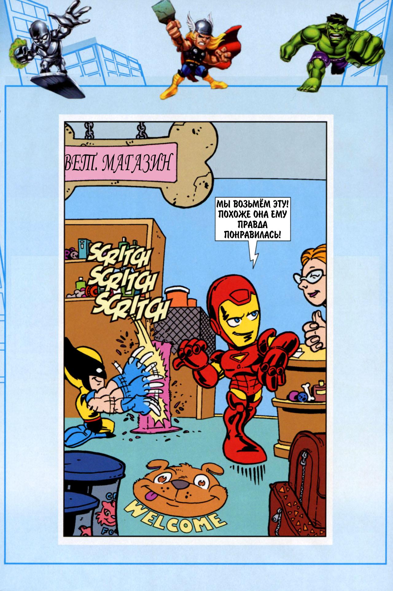 Super Hero Squad - Super Hero Squad 005.jpg