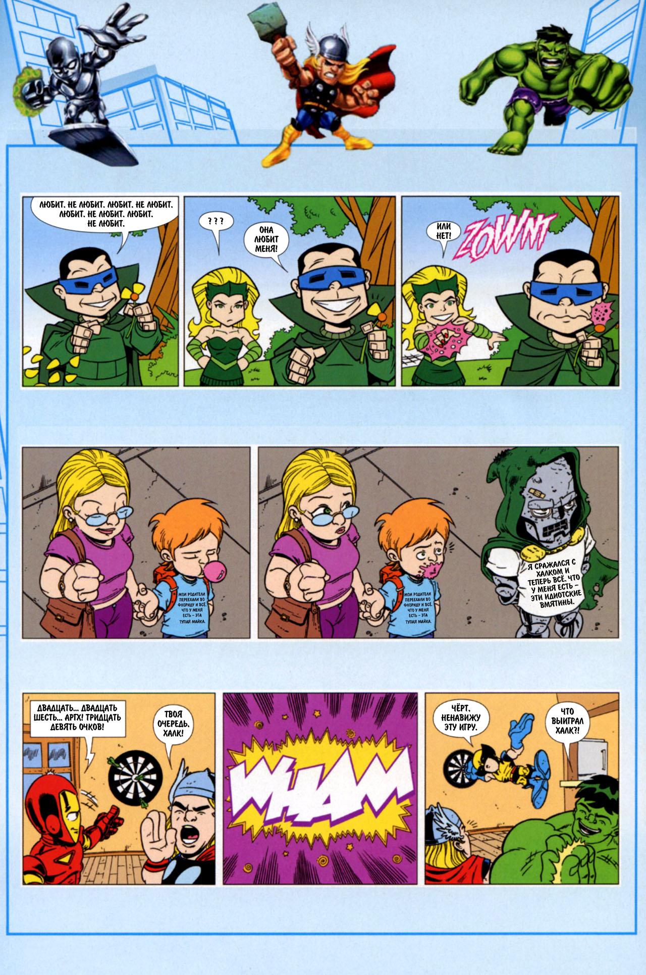 Super Hero Squad - Super Hero Squad 007.jpg