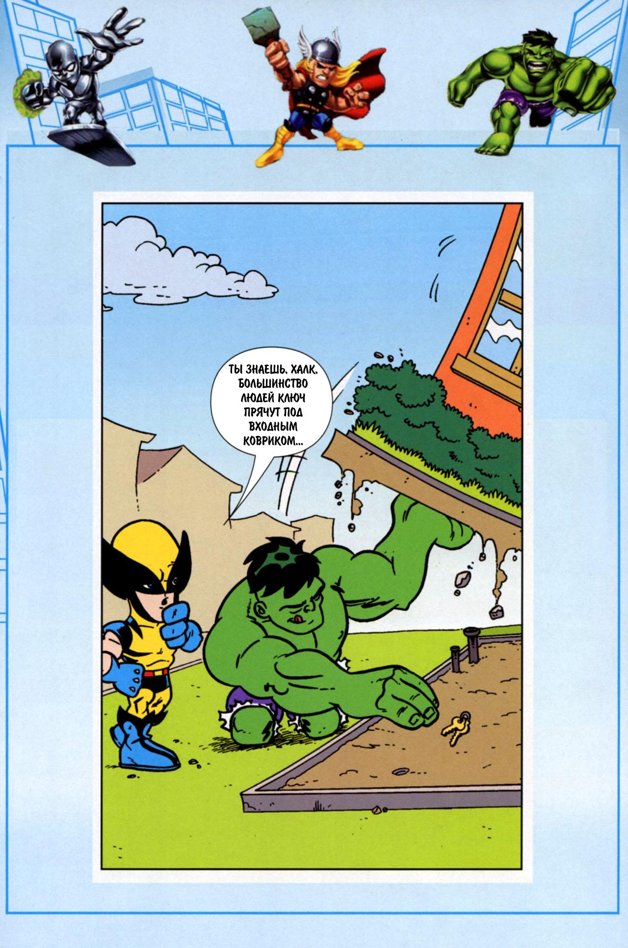 Super Hero Squad - Super Hero Squad 012.jpg