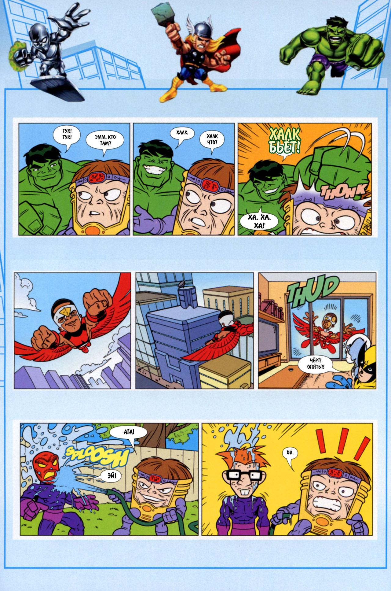 Super Hero Squad - Super Hero Squad 014.jpg