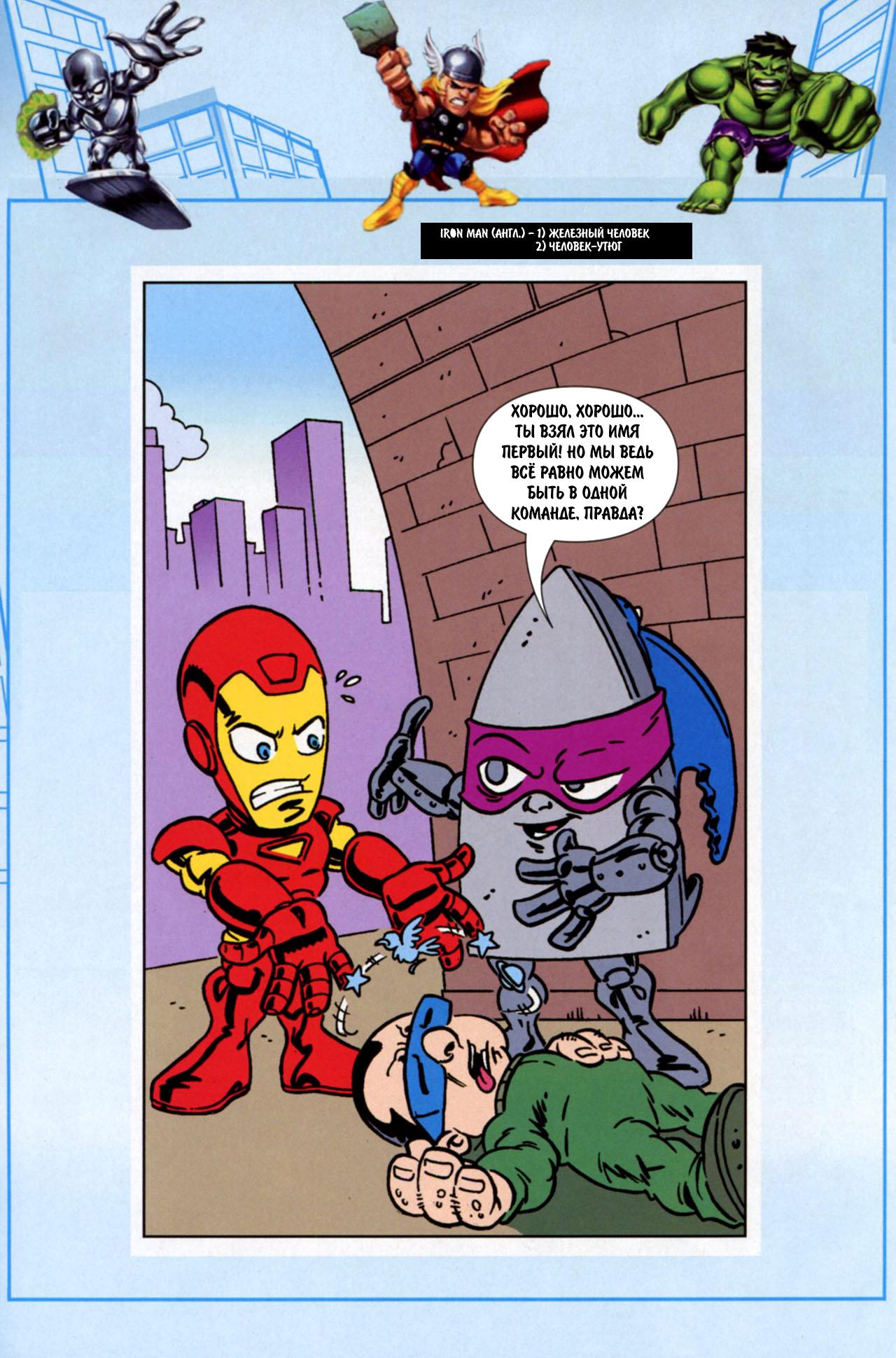 Super Hero Squad - Super Hero Squad 016.jpg