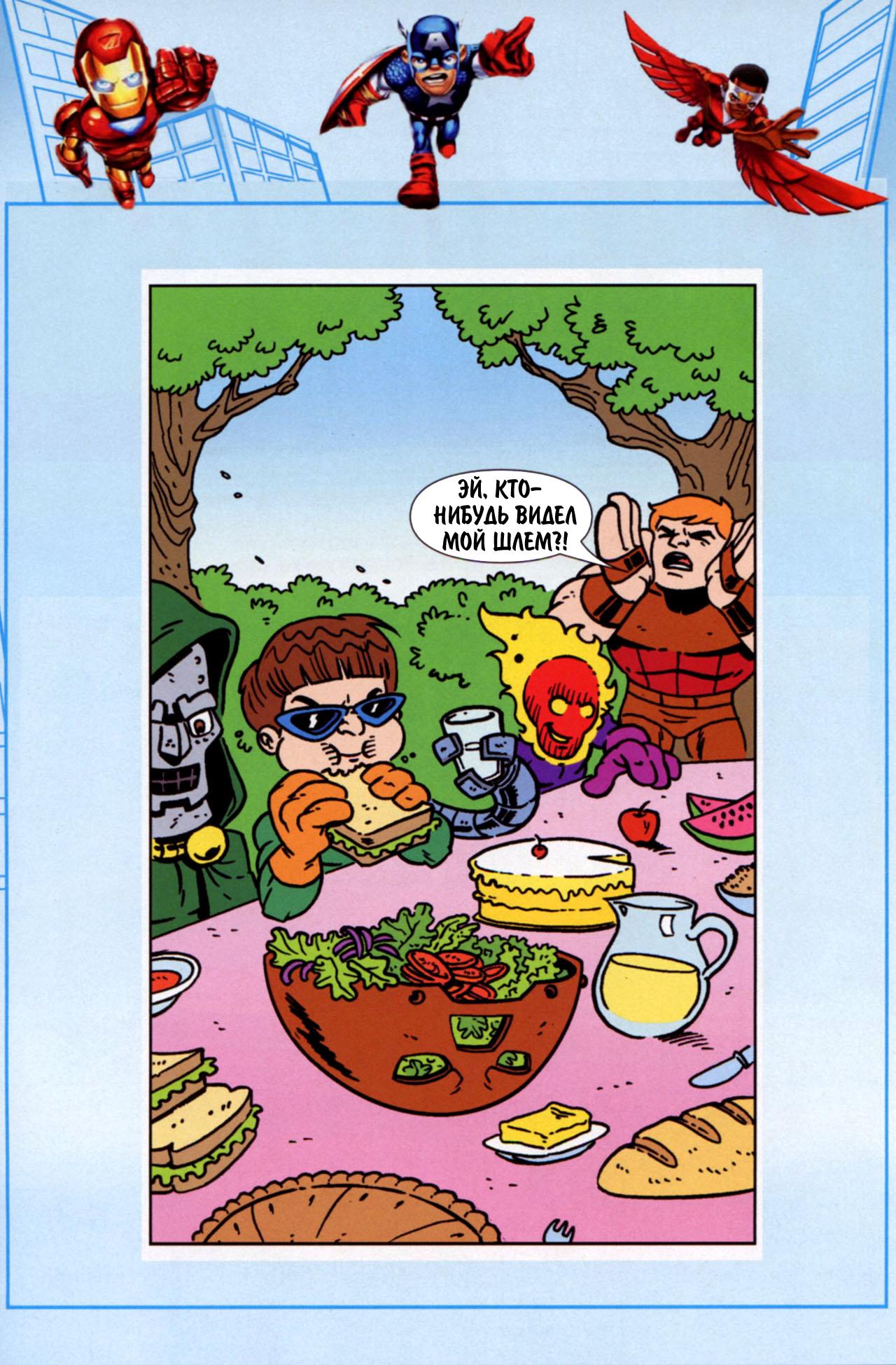 Super Hero Squad - Super Hero Squad 019.jpg