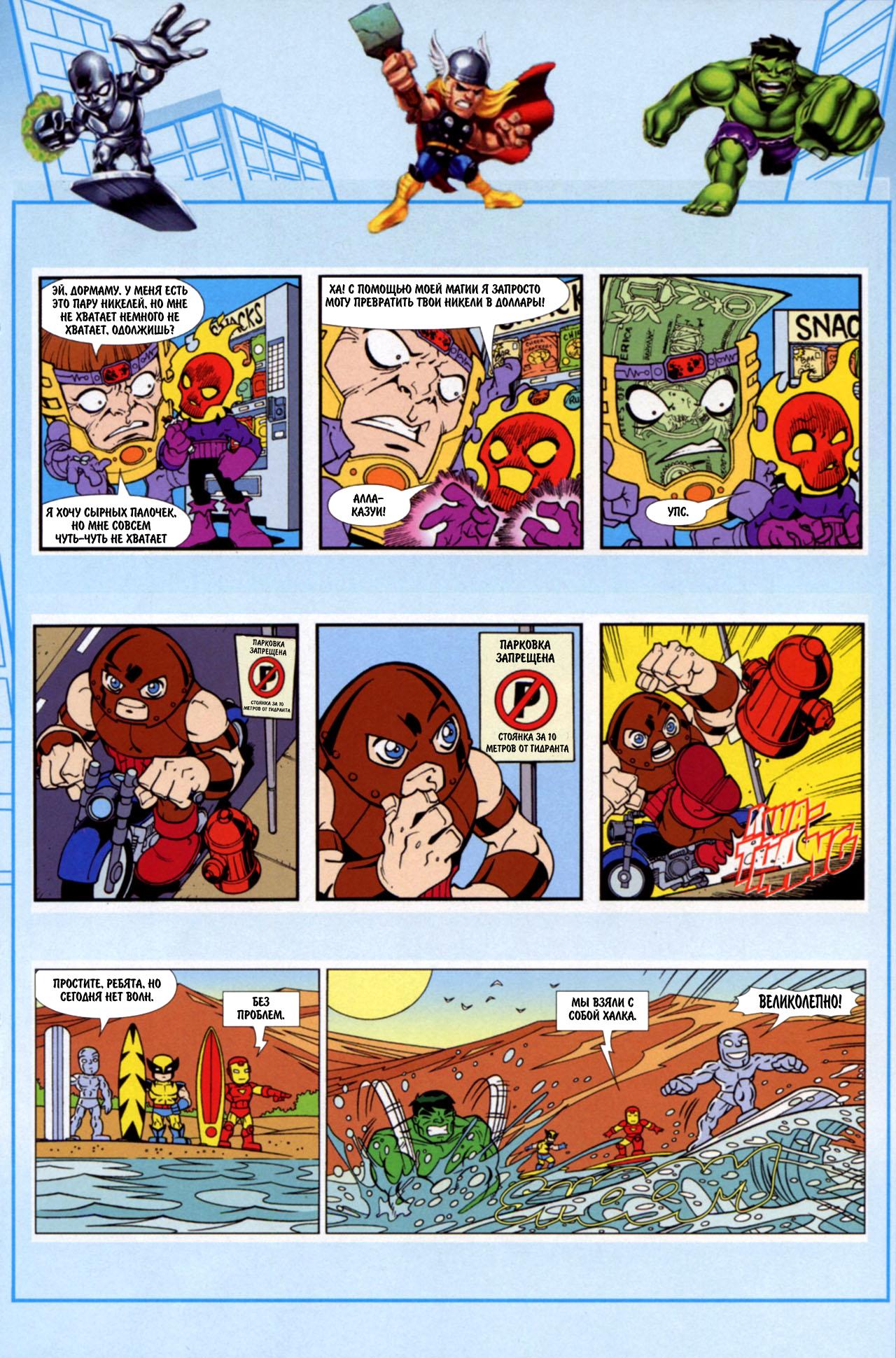Super Hero Squad - Super Hero Squad 020.jpg