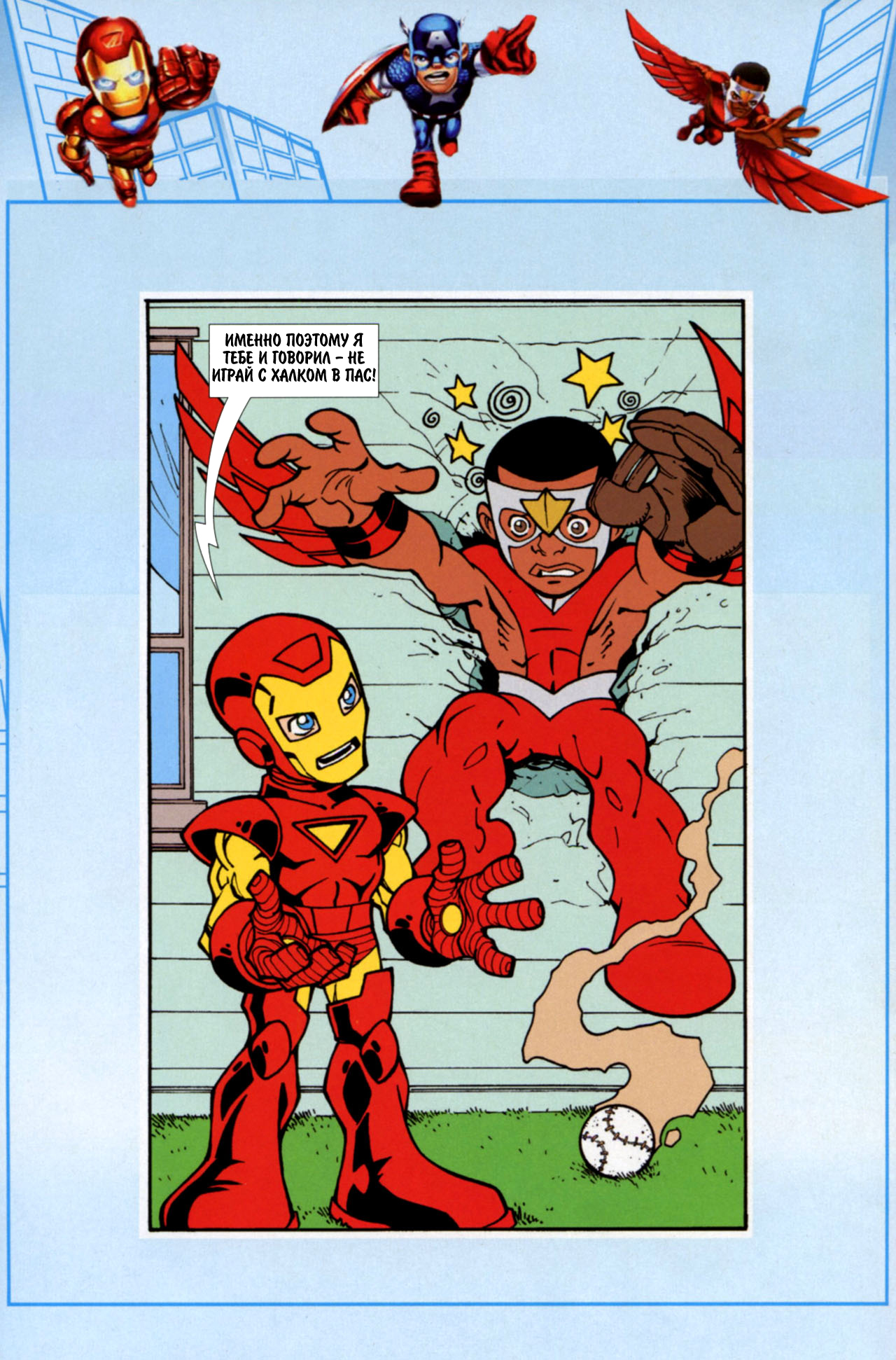 Super Hero Squad - Super Hero Squad 021.jpg