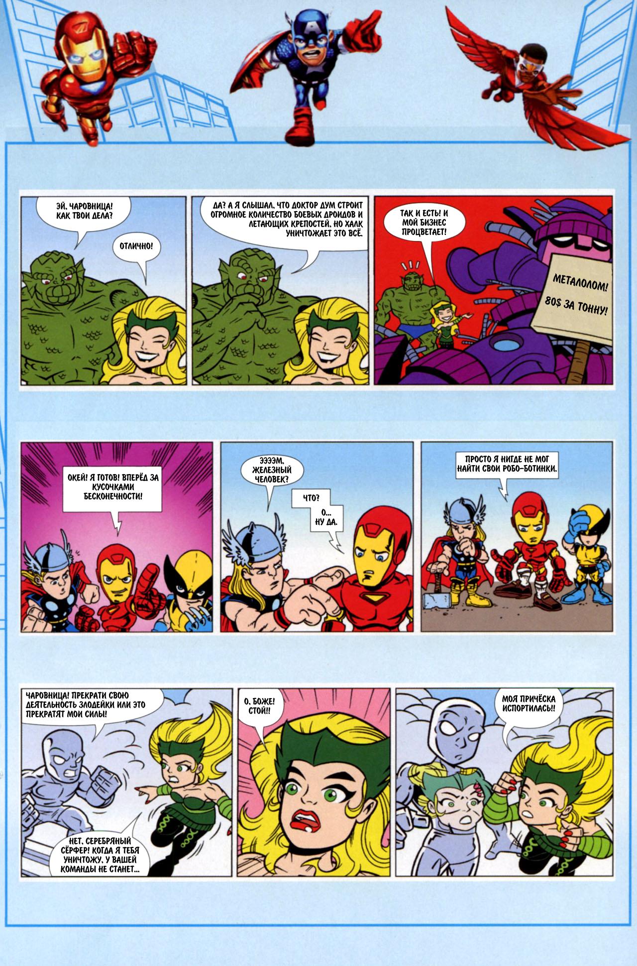 Super Hero Squad - Super Hero Squad 025.jpg