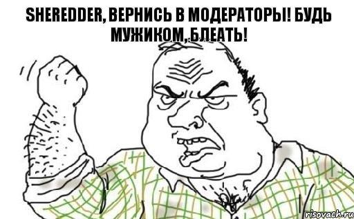 Предложения, вопросы, замечания - muzhik-bleat_50220660_orig_.jpg