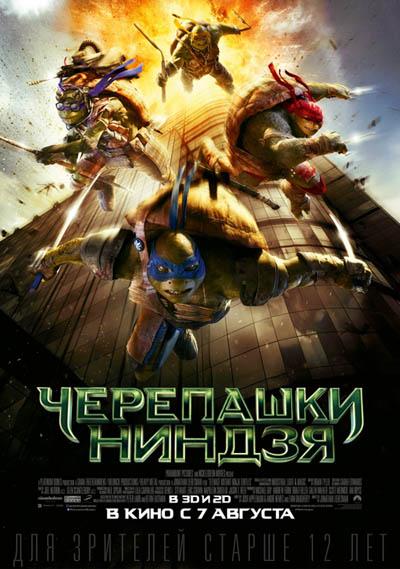 Черепашки - ниндзя Teenage Mutant Ninja Turtles 2014 . Ваше мнение о фильме. - kinopoisk++.jpg