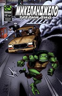 Tales of the TMNT - Микеланджело - Третий Вид #02.jpg