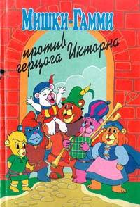 Книги Черепашки-Ниндзя от Издательства Минск - 2.jpg