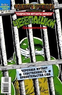 Archie Comics TMNT Adventures Series... - TMNT Adventures #59.jpg