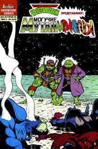Archie Comics TMNT Adventures Series... - mutanimalsmegadeathcove.jpg