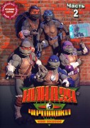 Новости о TMNT - черепашки ниндзя новая мутация 2.jpg