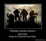 Приколы над ТMNТ - 1280827186_215674_pomni-geroev-svoego-detstva.jpg