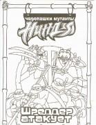 Изображения TMNT, их символика и т.п. на различных предметах - черепашки раскраска 2.jpg