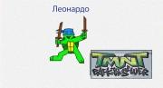 TMNT рисунки от i am sheredder123 - леоьнгнгггг.jpg