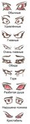 Глаза Нейлы. - Глаза - копия.jpg
