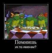 Анекдоты по Черепашкам Ниндзя - кто не помнит их по именам-тот КРЭНГ!! (.jpg