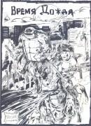 TMNT рисунки от viksnake - 874c888287a4.jpg