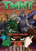 Черепашки-ниндзя: Ренегат TMNT: Turtle Turncoat - Глава 3 - обложка3.jpg