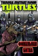 Черепашки-ниндзя: Ренегат TMNT: Turtle Turncoat - Глава 4. Финальная битва. - обложка4.jpg