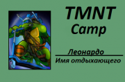 Анкета Nice_Leo [Персонаж вселенной TMNT] Леонардо - Лео.png