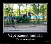 Приколы над ТMNТ - 1252824786_39661_cherepashki-nindzya.jpg