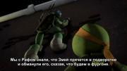 Серия 2. Появление Черепашек. Часть 2 Rise of the Turtles Part 2  - Скрин-пример.jpg