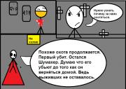 Комикс Шумахер  - 38 стр..png